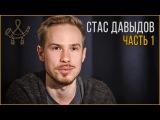 В Гостях: Стас Давыдов [This is Хорошо] - Уникальная Встреча (ЧАСТЬ 1)
