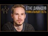 В Гостях: Стас Давыдов [This is Хорошо] - Уникальная Встреча (ТИЗЕР)