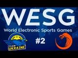 Team Ukraine vs TnC #2 (bo2) | WESG 2016 Dota 2