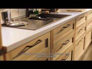 Кухня по-шведски
