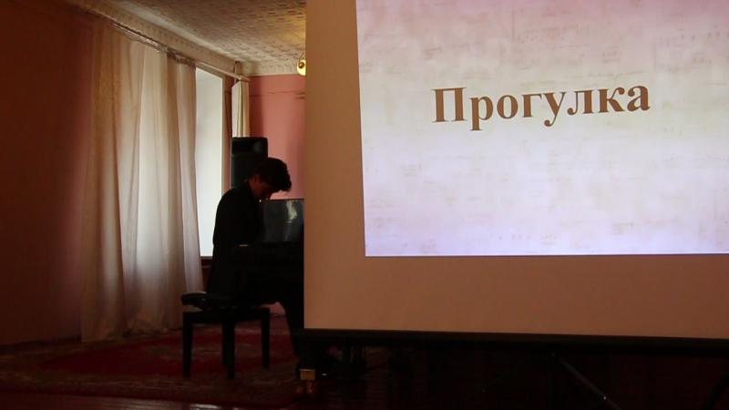 И. Саубанов - М.П. Мусоргский - Прогулка