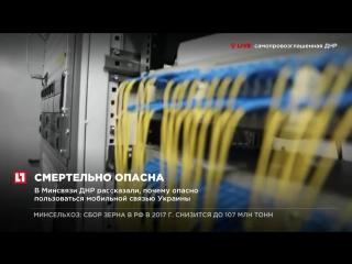В ДНР провели хакерскую спецоперацию по защите от украинской мобильной связи