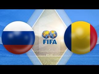 Россия 1:0 Румыния | Товарищеские матчи 2016 | Обзор матча