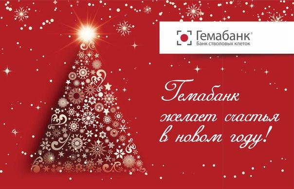 Дорогие Друзья!Поздравляем Вас с Новым годом!Пусть наступающий год