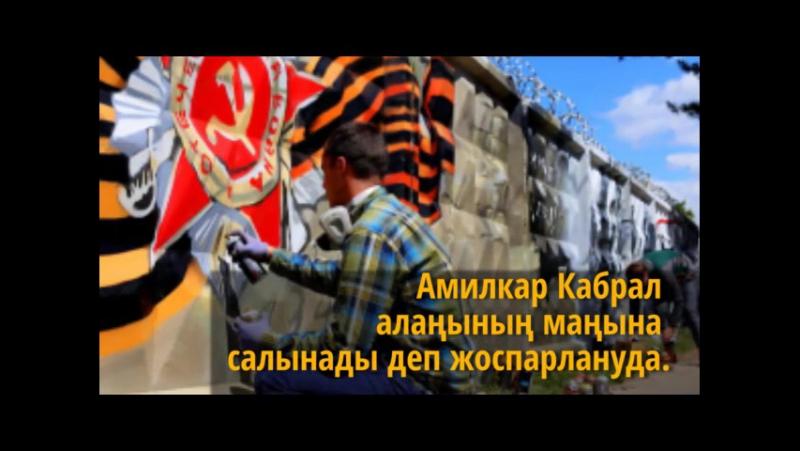 Мәскеу түбінде Әлия Молдағұлованың граффити-портреті салынады