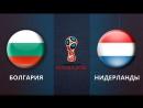 Болгaрия - Нидерлaнды 2-0 (25.03.17)