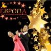 ТСК Европа -Электросталь-бальные танцы