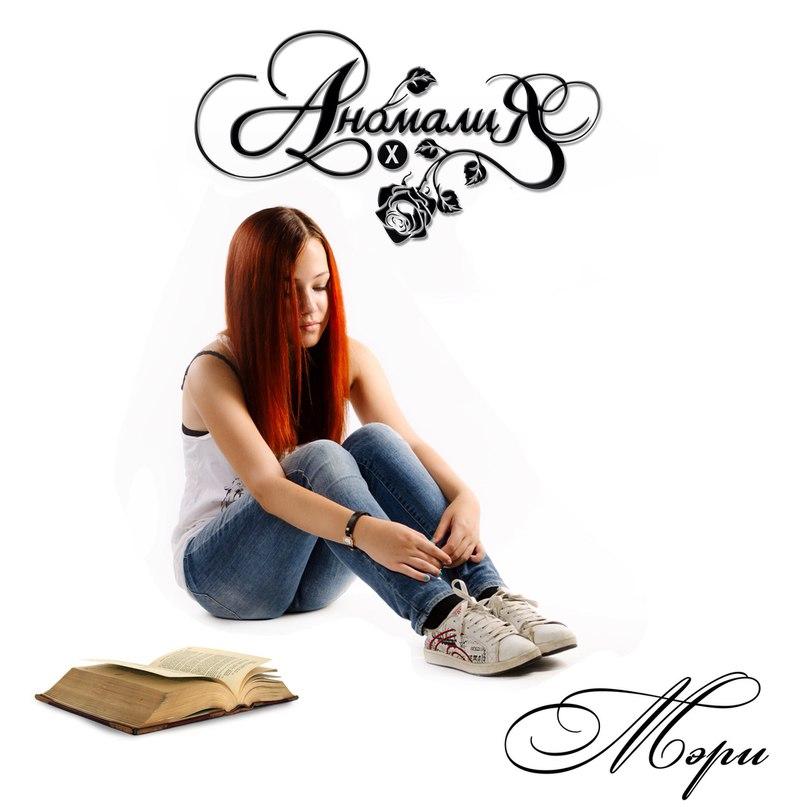 Новый сингл группы АНОМАЛИЯ X - Мэри (2017)