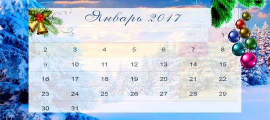 Мероприятия 2-9 января 2017 года