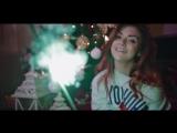 Леся Ярославская feat. SOBOL - Наш Новый год