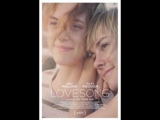 Песня о любви / Lovesong (2016) США , без перевода 🎈