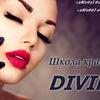 "Школа красоты ""Divine"""