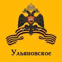 Логотип Региональное отделение РВИО Ульяновской области