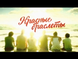 Красные браслеты / Анонс / Премьера / 2017 / KINOFRUKT.CLUB