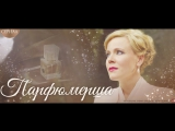 Парфюмерша 2 сезон / Анонс / Премьера 18.03.2017 / KINOFRUKT.CLUB
