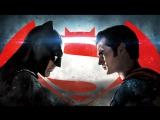 Бэтмен против Супермена — Comic-Con трейлер