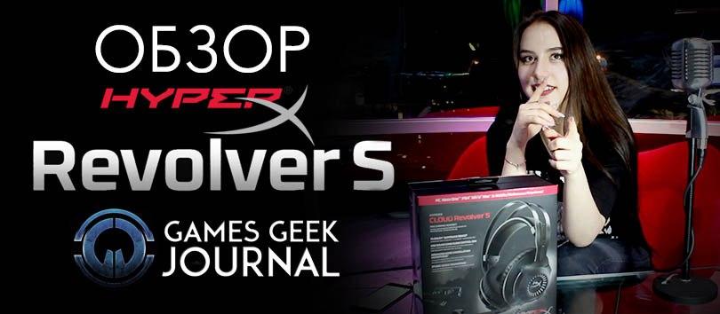Обзор новой геймерской гарнитуры со звуком Dolby 7.1 - HyperX Cloud Revolver S