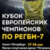 Кубок Европейских Чемпионов по регби-7