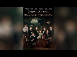 Отель «Адлон» Семейная сага (2013) | Das Adlon. Eine Familiensaga