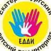"""Официальное сообщество ГКУ """"ЕДДИ"""""""