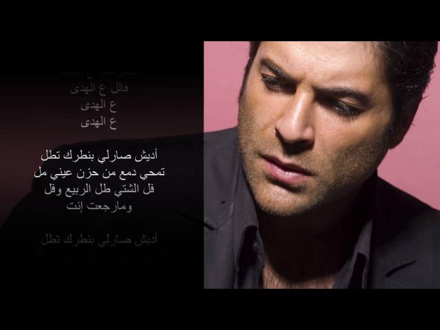 Wael Kfoury - Ma Rji't Inta -- وائل كفوري - ما رجعت إنت (Clean Studio Version)