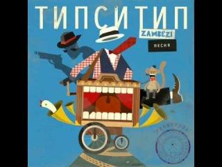 Типси Тип и Zambezi - Дверь (2012)
