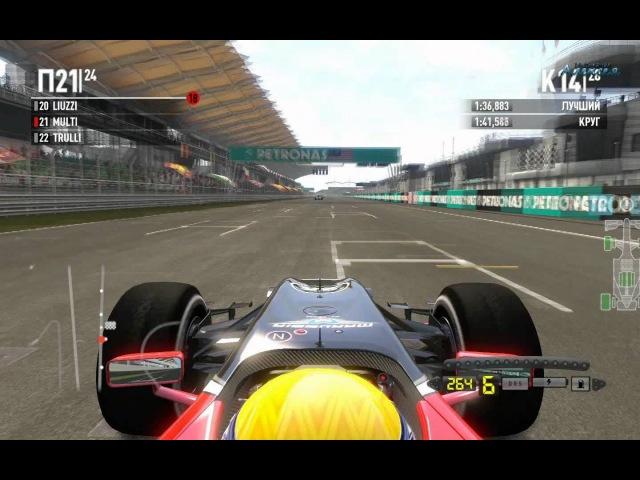 Multi-прохождение F1 2011 серия 4 (сезон 1 Малайзия гонка)
