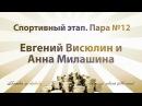 Спортивный этап Пара №12 Евгений Висюлин и Анна Милашина