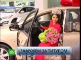 Активная жизнь с Мисс Россия 2013