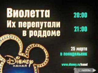 Реклама на канале Дисней сериалов