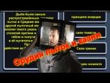 Интерактивная викторина - Орудия казни и пыток (110)