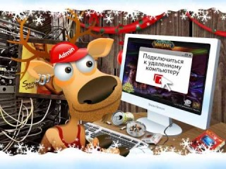 Новогодний мультфильм Radmin: рождественская история 2010