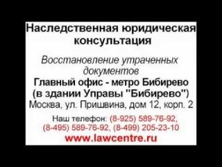 Юридическая консультация м Бибирево 01