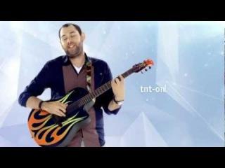 ТНТ-заставка - Живите все как Миша Галустян!