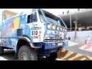 Торжественный старт ралли-рейда Дакар 2013