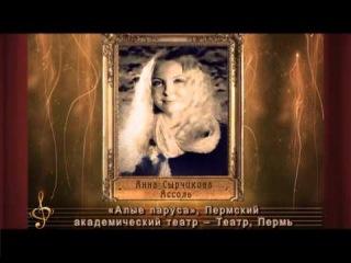Лучшая исполнительница главной роли - Теона Дольникова, Елизавета -«Граф Орлов»