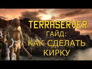 ГАЙД: Как сделать кирку в TerraFirmaCraft