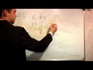 ЕГЭ по физике B2.Подготовка онлайн.Репетитор.Мощность