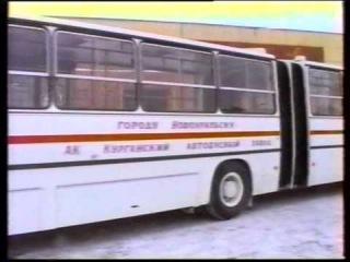 Два новых автобуса Икарус для Новоуральска 1994 год.