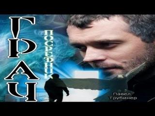 NowFilms.Net_Грач / Посредник 3 серия (24.12.2012)