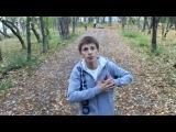Януш-Прости меня (Official Video)