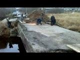 Жители города Шарьи Костромской области сумели сами отремонтировать аварийную переправу - Первый канал