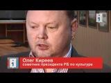 Олег Киреев о министре культуры