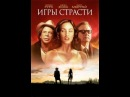Фильм Игры страсти (Passion Play) 2010