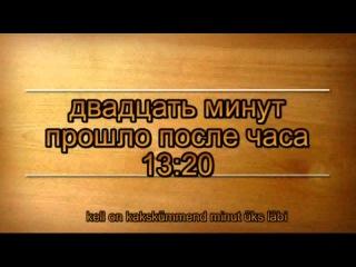 Raddax.ru Изучаем Эстонский язык Урок 16