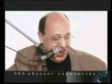 Алексей Дулькевич у Алексея Лушникова, 31 янв. 2002