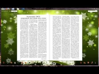 Создайте 3D газету с перелистыванием страниц!