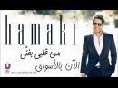 Mohamed hamak ntvs a gambui -2012 New (арабская песня)