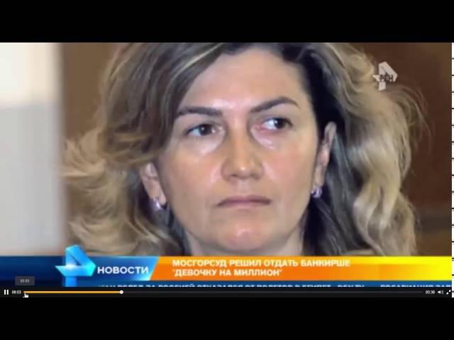 Московская банкирша хочет отобрать ребенка у матери
