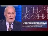 Линия жизни. Сергей Лейферкус (2016)